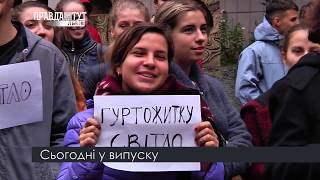 Випуск новин на ПравдаТУТ Львів за 21.09.2017