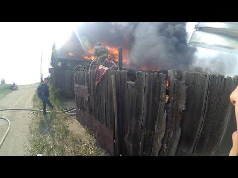 Работа начальника караула на пожаре. Снимал и монтировал сам.