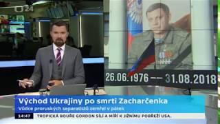 Dopady zabití vůdce proruských separatistů Zacharčenka na situaci na Ukrajině