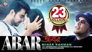 Minar  Abar  New Music Video 2017  Eid Exclusive  Sangeeta
