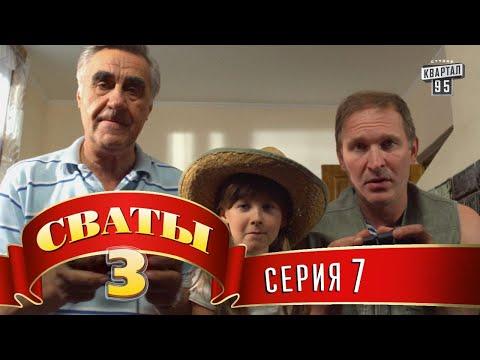 Сваты 3 (3-й сезон, 7-я серия) (видео)