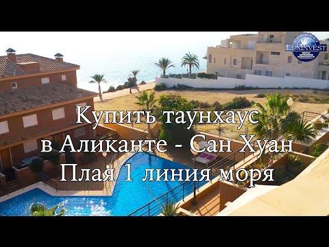 Купить таунхаус в Аликанте. Сан Хуан Плая 1 линия моря. Недвижимость в Испании