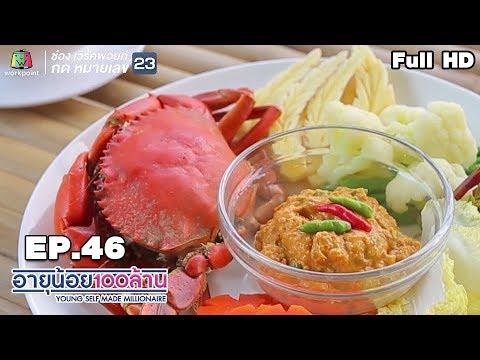อายุน้อยร้อยล้าน | EP.46 | น้ำพริกป้าติ๋ว เมนูอาหารถิ่นเงินล้าน จังหวัดจันทบุรี