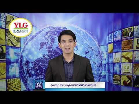 YLG Gold Night Report ประจำวันที่ 22-11-2562