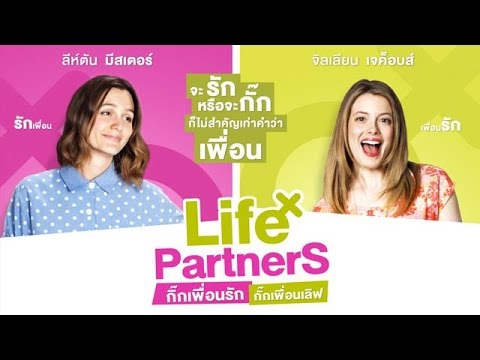 ตัวอย่างภาพยนตร์ Life Partners กิ๊กเพื่อนรัก กั๊กเพื่อนเลิฟ [Offiicial Trailer]