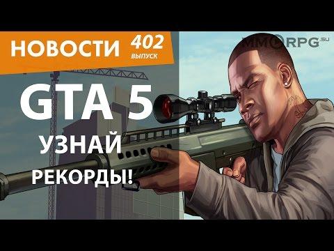 Итоги недели! - Игровые новости, 23 — 29 сентября (Анонс Steam Box, GTA 5 бьёт рекорды) 1080p