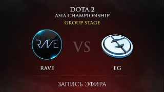 Rave vs Evil Genuises, game 1