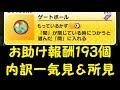 Download Lagu 【きまぐれゲートのお助け報酬】193個の内訳&所見【ぷにぷに】 Mp3 Free