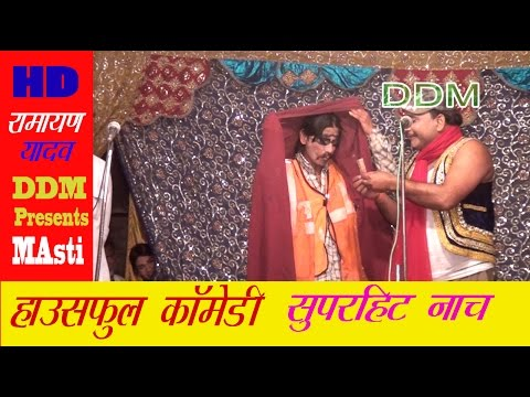 Super Hit Comedy || Ramayan Yadav Nach Program || Guthani Siwan Bihar India