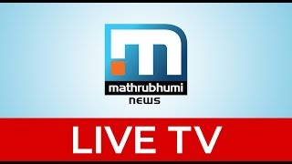 Video MATHRUBHUMI NEWS LIVE TV - KERALA, MALAYALAM NEWS | മാതൃഭൂമി ന്യൂസ്‌ ലൈവ് MP3, 3GP, MP4, WEBM, AVI, FLV September 2018
