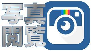 Instagramの楽しみ方提案アプリ「likegraphy」【iPhoneアプリレビュー】