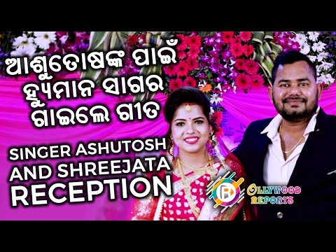 ଆଶୁତୋଷଙ୍କ ପାଇଁ HUMANE SAGAR ଗାଇଲେ ଗୀତ- SINGER ASHUTOSH MOHANTY MARRIAGE RECEPTION -OLLYWOOD REPORTS