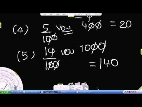 วีดีโอคณิตป.5(5 มิย.54) ตอนที่1