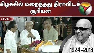 Video роХро┐ро┤роХрпНроХро┐ро▓рпН рооро▒рпИроирпНродродрпБ родро┐ро░ро╛ро╡ро┐роЯроЪрпН роЪрпВро░ро┐ропройрпН   DMK Chief Karunanidhi Burial LIVE UPDATES #KarunanidhiFuneral MP3, 3GP, MP4, WEBM, AVI, FLV Februari 2019