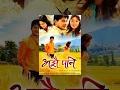 Download Lagu AJHAI PANI - Superhit Nepali Full Movie Ft. Puja Sharma, Alok Nembang, Sudarshan Thapa Mp3 Free