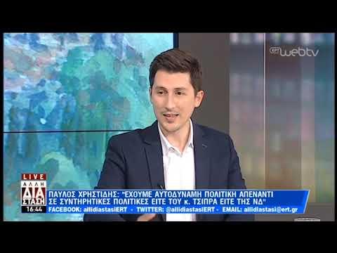 Ο Παύλος Χρηστίδης στην «Άλλη Διάσταση» | 03/06/2019 | ΕΡΤ