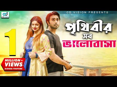 Prithibir Sob Valobasha   Apurbo   Saba   Pijush Bandyopadhyay   Bangla New Natok 2017   CD Vision