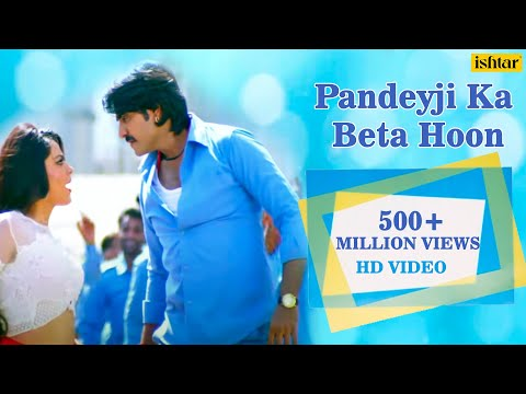 "Pradeep Pandey ""Chintu"" का सुपरहिट #VIDEO SONG - Pandey Ji Ka Beta Hoon - Mai Re Mai - Bhojpuri Song"