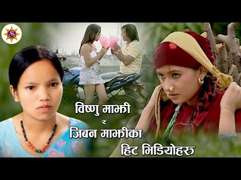 (Bishnu Majhi, Jeeven Majhi, Khuman & Sundarmani Adhikari Hits Video Jukebox | Sapana Music - Duration: 38 minutes.)