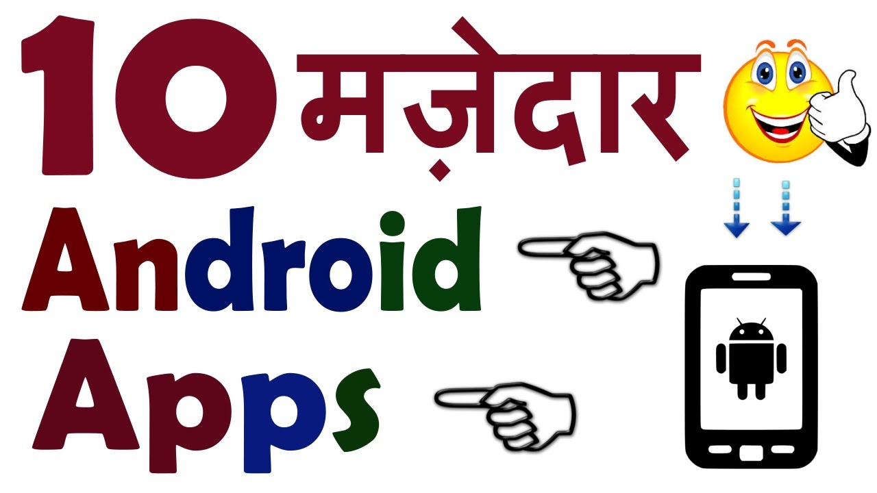 Top 10 Awesome Android Apps! 10 मज़ेदार एंड्राइड Apps