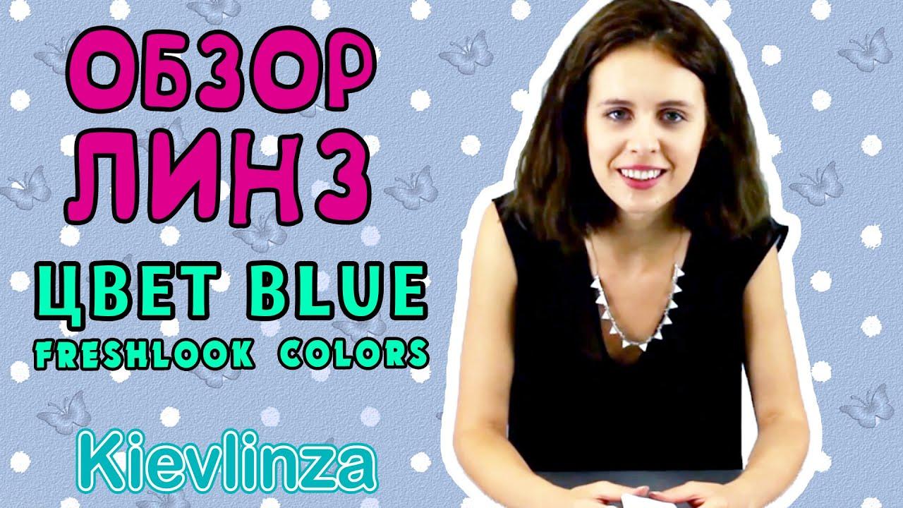 Цветные линзы для карих и светлых глаз Freshlook Colors цвет Blue/Выпуск №4