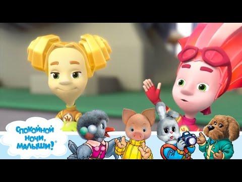 СПОКОЙНОЙ НОЧИ, МАЛЫШИ! - Игра - Фиксики - Интересные мультики детям (видео)