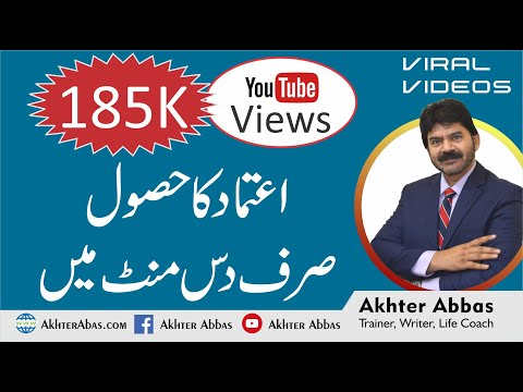 How to Build Self Confidence By Akhtar Abbas | Urdu
