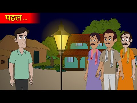 पहल | Pahal | Hindi Story tv | Moral Story
