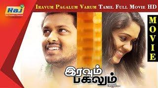 Video Iravum Pagalum Varum Tamil Full Movie | Mahesh | Ananya | Jegan | Swaminathan | Raj Television MP3, 3GP, MP4, WEBM, AVI, FLV September 2018