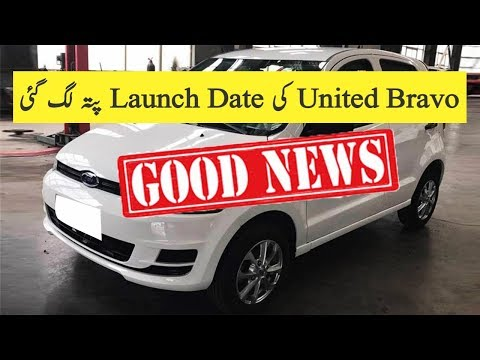 😱United Bravo Car Launch Date Leaked ( Coming Soon  )