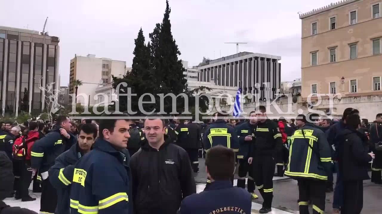 Συλλαλητήριο πυροσβεστών στη Βουλή