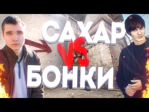 САХАР VS БОНКИ