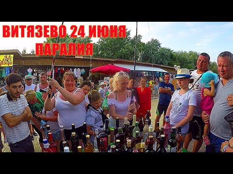 Video АНАПА 24.06.2017 ВИТЯЗЕВО ПАРАЛИЯ ПРОГУЛКА download in MP3, 3GP, MP4, WEBM, AVI, FLV January 2017