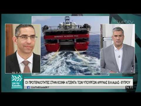 Ο Υπουργός Άμυνας Κύπρου, Σ. Αγγελίδης στον Σπ. Χαριτάτο | 10/07/2019 | ΕΡΤ
