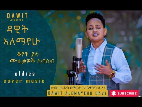 Ethiopian music Dawit Alemayehu oldies cover music2020 ዳዊት አለማየሁ ቆየት ያሉ ሙዚቃዎች ከቨር /music of ethiopia