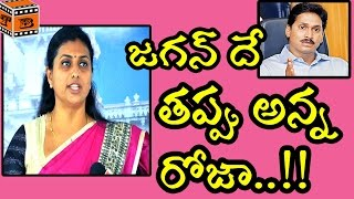 Roja Asked  the  Media Not to Show YS Jagan Mohan Reddy Video