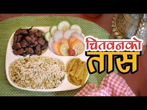 (Yummy Taas Recipe | Chitwan ko Yummy Tass | Yummy Nepali Kitchen - Duration: 4 minutes, 22 seconds.)