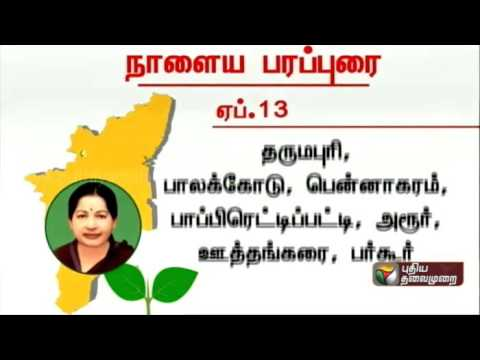 Jayalalithaa-to-participate-in-election-campaign-at-Dharmapuri-on-13-april