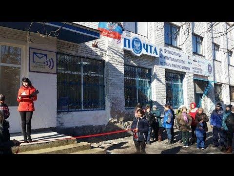 Почта открыла ЕЦС в Дебальцево