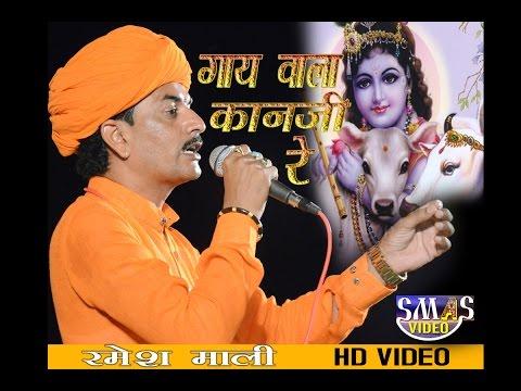 Video GAYA WALA KANJI RE l RAMESH MALI l NEW RAJSTHANI BHAJAN LIVE 2016 l HD VIDEO download in MP3, 3GP, MP4, WEBM, AVI, FLV January 2017