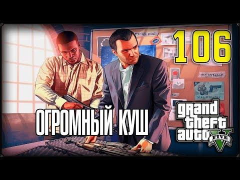 ОГРОМНЫЙ КУШ - GTA 5 #106 ПРОХОЖДЕНИЕ