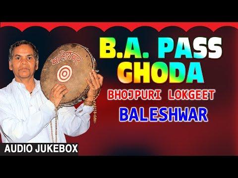Video B.A. PASS GHODAA | OLD BHOJPURI LOKGEET AUDIO SONGS JUKEBOX | SINGER - BALESHWAR | HamaarBhojpuri download in MP3, 3GP, MP4, WEBM, AVI, FLV January 2017