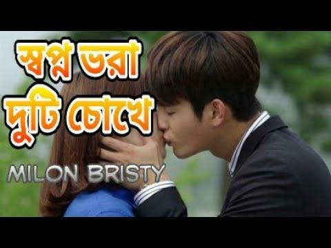Download Swapno Vora Duti Chokhe স্বপ্ন ভরা দুটি চোখে । Milon___Bristy___Rain_Music     Nh center HD Mp4 3GP Video and MP3