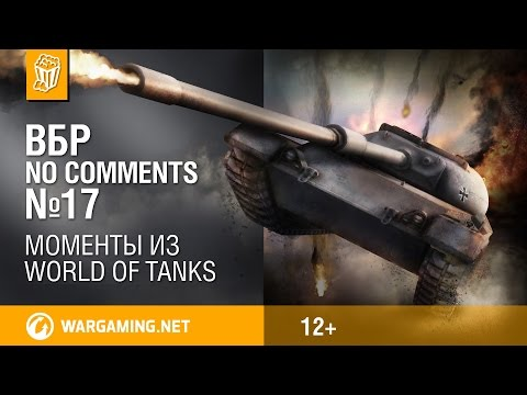 ������� ������� World of Tanks ���: No Comments #17