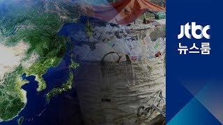 '코끼리 11억 마리의 무게' 지금까지 인류가 만들어낸 플라스틱의 총량이 이 정도라고 합니다. 석기시대, 철기시대를 살아온 인류가 20세기 후반부터는 '플라스틱기'에 살고 있다고도 할 수가 있는데 지구가 플라스틱행성이 될 거란 경고가 나옵니다.▶ 기사전문 (http://bit.ly/2gMUId1)▶ 뉴스룸 다시보기 (http://bitly.kr/774)▶ 공식 홈페이지 http://news.jtbc.co.kr▶ 공식 페이스북 https://www.facebook.com/jtbcnews▶ 공식 트위터 https://twitter.com/JTBC_news방송사 : JTBC (http://www.jtbc.co.kr)