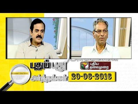 Puthu-Puthu-Arthangal--20-06-2016-Puthiyathalaimurai-TV