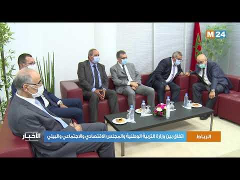 اتفاق بين وزارة التربية الوطنية والمجلس الاقتصادي والاجتماعي والبيئي
