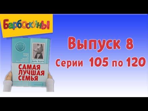 Барбоскины - Выпуск 8 (новые серии) (видео)