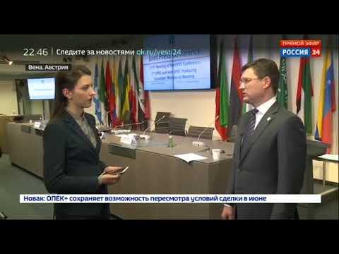 Александр Новак  о взаимодействии с ОПЕК