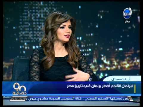 بالفيديو.. أسامة هيكل:  الأحزاب ضعيفة ولن تستطيع ملء الفراغ السياسي